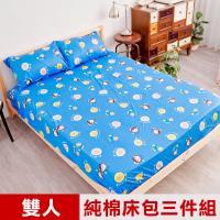 奶油獅-同樂會系列-100%精梳純棉床包三件組(宇宙藍)-雙人5尺