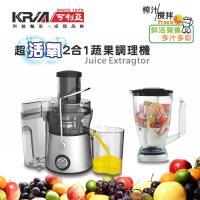 KRIA可利亞 超活氧二合一蔬果調理機/榨汁機/食物調理器/果汁機/攪拌機GS-322-2