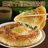 [田家拉餅]千層蔥餡拉餅(4片/盒,共三盒)