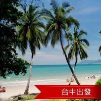 夏季旅展-海南三亞鹿回頭.玫瑰谷.椰夢長廊.無敵海景4天(台中出發)旅遊