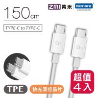 ZMI 紫米 Type-C轉Type-C傳輸充電線-150cm (AL301)-黑色4入