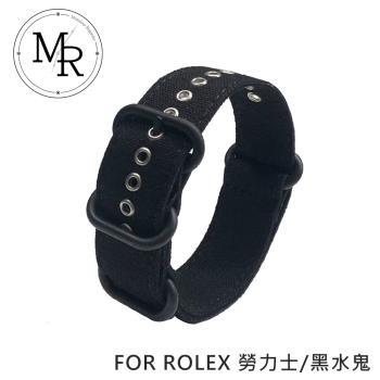 MR 20mm ROLEX 勞力士/黑水鬼 NATO款帆布/三環錶帶 黑