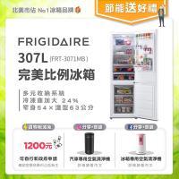 美國富及第Frigidaire 307L 二級能效小廚房冰箱 下冷凍上冷藏(鏡面白)FRT-3071MB 贈除濕機