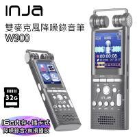【INJA】W900高階MP3無損音質錄音筆16G