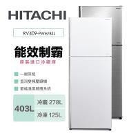 HITACHI日立403公升一級能效雙門電冰箱 RV409 / R-V409