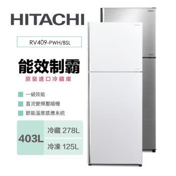 【限量登記送14吋DC扇】HITACHI日立403公升一級能效雙門電冰箱 RV409 / R-V409