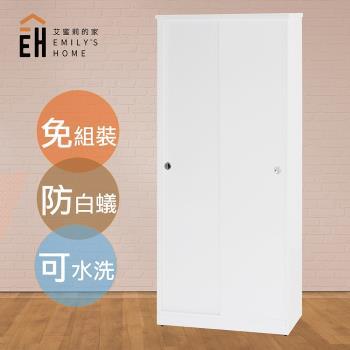 【艾蜜莉的家】2.7尺水洗塑鋼雙門拉門鞋櫃