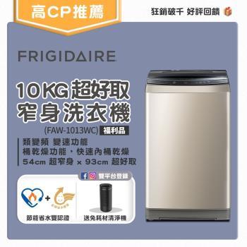 美國富及第Frigidaire 10kg 超好取窄身洗衣機 FAW-1013WC 福利品