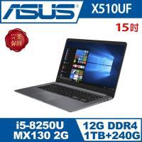ASUS華碩 VivoBook X510UF 冰河灰  15.6吋i5雙碟獨顯筆電 (X510UF-0063B8250U)
