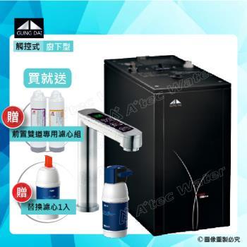 GUNG DAI宮黛 GD-600/GD600櫥下型觸控式雙溫飲水機】+BRITA P1000硬水軟化型淨水器