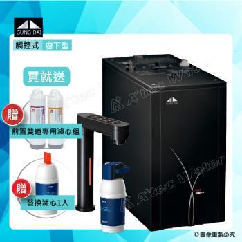 GUNG DAI 宮黛 GD-600/GD600櫥下型觸控式雙溫飲水機】+BRITA P1000硬水軟化型淨水器