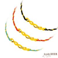 Jcode真愛密碼 交織幸福黃金編織繩手鍊