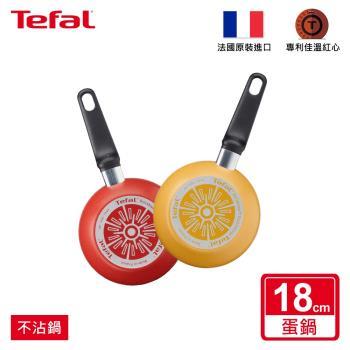 Tefal法國特福 Enjoy Mini系列18CM不沾平底鍋/煎蛋鍋/早餐鍋-紅