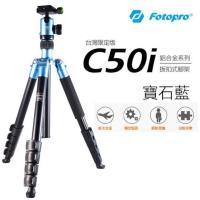 富圖寶FOTOPRO  C50i 鋁合金反摺四節相機腳架 可當單腳架~ 送手機夾 湧蓮公司貨保固2+1年