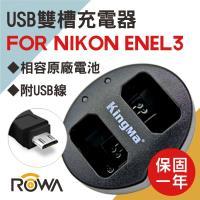 ROWA 樂華 FOR NIKON EN-EL3 ENEL3 EN-EL3e ENEL3e 電池雙槽充電器 BM015 原廠電池 雙充 一次兩顆