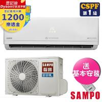 SAMPO聲寶 12-14坪頂級變頻冷暖分離式冷氣AU-PC80DC1/AM-PC80DC1