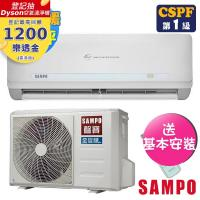 SAMPO聲寶 2-3坪精品變頻冷暖分離式冷氣AU-QC22DC/AM-QC22DC