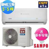 SAMPO聲寶 3-5坪精品變頻冷專分離式冷氣AU-QC28D/AM-QC28D
