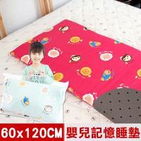奶油獅-同樂會系列-平面透氣100%精梳純棉嬰兒備長碳記憶床墊-苺果紅(60X120cm)