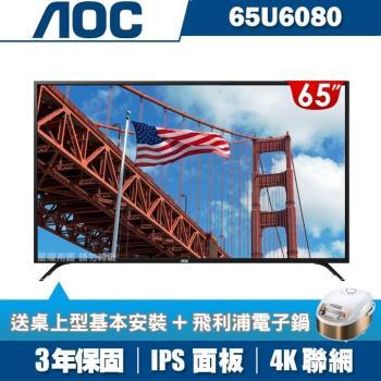 美國AOC 65吋4K UHD聯網液晶顯示器+視訊盒65U6080