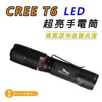Light RoundI光之圓 CREE T6 LED 超亮手電筒 高亮度伸縮側光燈CY-LR6331