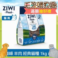 ZiwiPeak巔峰 96%鮮肉貓糧 羊肉 1Kg四件組