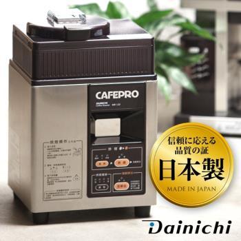 大日Dainichi烘豆機 MR-120(全機日本製造) 活動期間12/20~12/31選購贈兩包莊園級生豆