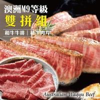 海肉管家-頂級M9+澳洲和牛肉片VS和牛牛排(四組/共8包)
