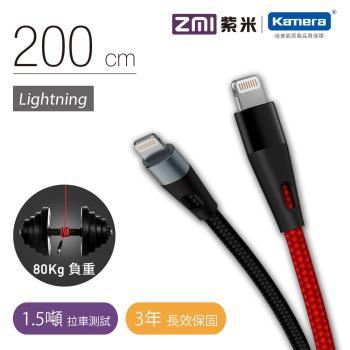ZMI 紫米 AL886 Lightning 拉車線 黑紅 (200cm)-1入