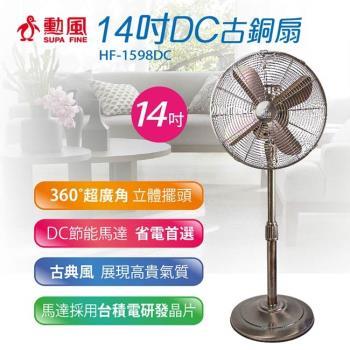 勳風 14吋 DC變頻360度擺動古銅扇 HF-B1598DC