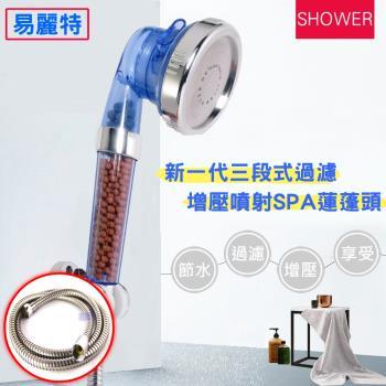 易麗特  新一代三段式過濾增壓噴射SPA蓮蓬頭+軟管
