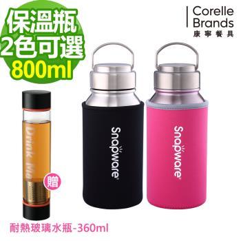 康寧Snapware 內陶瓷不鏽鋼超真空保溫運動瓶(含布套)800ml 加贈耐熱玻璃水瓶360ml