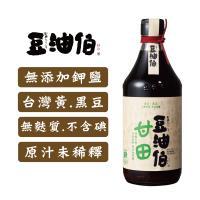 【豆油伯】甘醇味釀造醬油禮盒組-驛客缸底500ml*2瓶+甘田500ml*2瓶