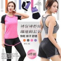 【Incare】運動女孩必備防走光-舒適透氣速乾瑜珈運動套裝-4件組(多色可選)
