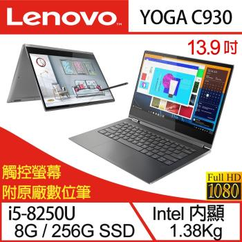 Lenovo 聯想 YOGA C930 13.9吋i5四核翻轉觸控輕薄筆電 81C4004HTW