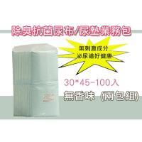 除臭抗菌尿布/尿墊業務包30*45-100入 無香味 (兩包組)