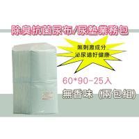 除臭抗菌尿布/尿墊業務包60*90-25入 無香味 (兩包組)