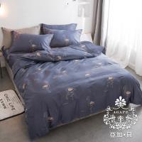 AGAPE亞加‧貝 MIT台灣製-時光鶴旅 舒柔棉雙人5尺四件式薄被套床包組(百貨專櫃精品)