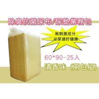 除臭抗菌清香尿布/尿墊業務包60cmx90cm-25入 清香型 (兩包組)