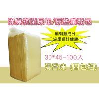 除臭抗菌清香尿布/尿墊業務包30cmx45cm-100入 清香型 (四包組)