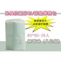 除臭抗菌尿布/尿墊業務包60*90-25入 無香味 (八包組)