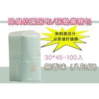 除臭抗菌尿布/尿墊業務包30*45-100入 無香味 (八包組)
