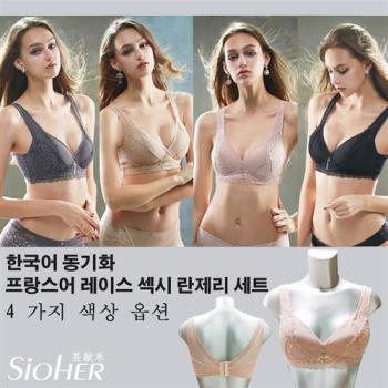 SiOHER韓國熱銷法蕾內衣週年回饋專案-獨