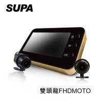 速霸 FHDMOTO 雙頭龍1080P 聯詠96663方案SONY感光元件 前後防水雙鏡頭行車紀錄器