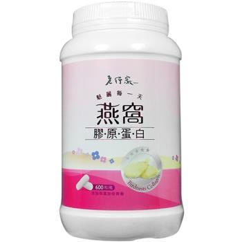 老行家 燕窩膠原蛋白(600粒/瓶)