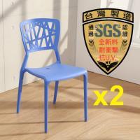 LOGIS邏爵~2入創意鏤空塑膠餐椅 工作椅 休閒椅 書桌椅 北歐風 J002