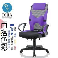 DIJIA 9808骨腰電腦椅/辦公椅(3色任選)