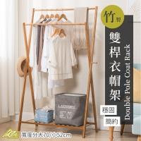 【Incare】簡約穩固竹製雙桿衣帽架/寬度70cm/DIY組合 (大款)