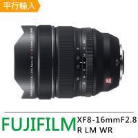FUJIFILM FUJINON XF8-16mmF2.8 R LM WR 大光圈超廣角變焦鏡頭*(平行輸入)