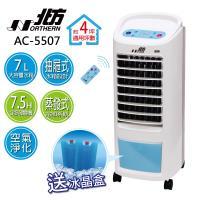 Northern北方 移動式冷卻器/水冷扇/水冷器 AC-5507